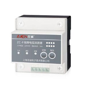 ZC-F故障弧探测器