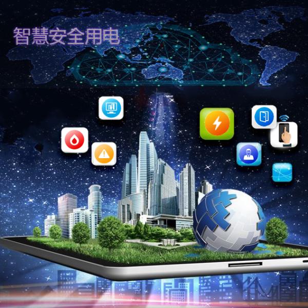 智慧用电安全管理云平台