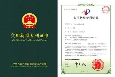 热烈庆祝我公司又获得一项实用新型专利证书