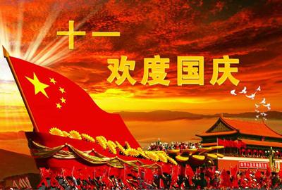 【庄诚祝福】庄诚祝愿全国人民国庆节快乐!