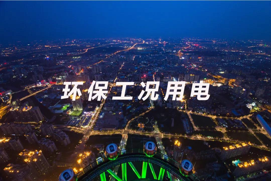 上海庄诚丨「智慧环保」时代到来——让生活更环保,让用电更安心