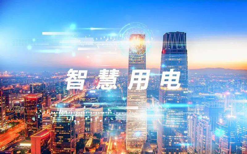上海庄诚丨2021新趋势:智慧用电远程管理,打造无接触智慧用电云平台!